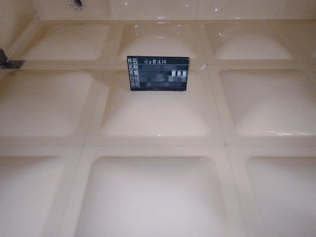 貯水槽・水槽の作業後の写真