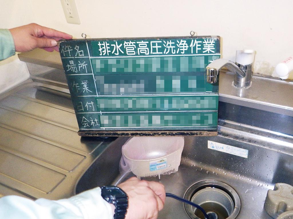 排水管高圧洗浄の作業前の写真